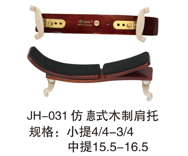 JH-031仿德式木制肩托