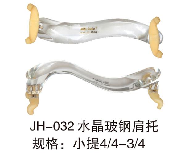 JH-032水晶玻钢肩托