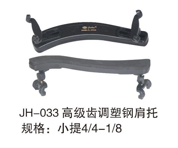 JH-033高级齿调塑钢肩托